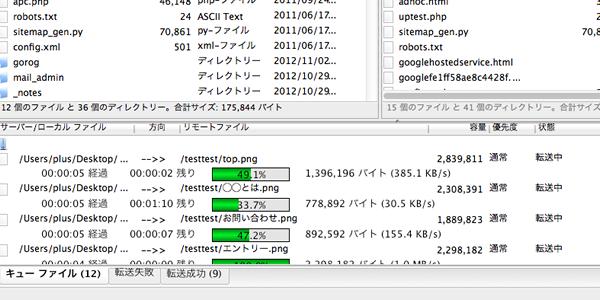macで使うftpソフトに filezilla を選ぶ3つの理由 イリテク