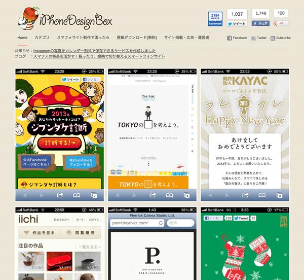 優れたiPhoneサイトデザイン集 - iPhoneデザインボックス