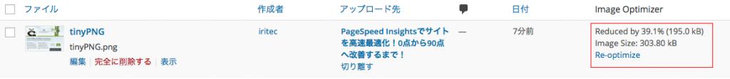 メディア_Optimizer