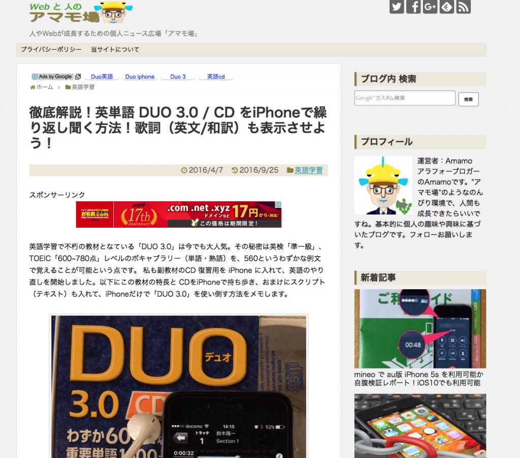 徹底解説!英単語 DUO 3.0 : CD をiPhoneで繰り返し聞く方法!歌詞(英文:和訳)も表示させよう!