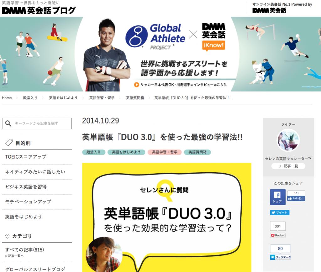 英単語帳『DUO 3.0』を使った最強の学習法!!