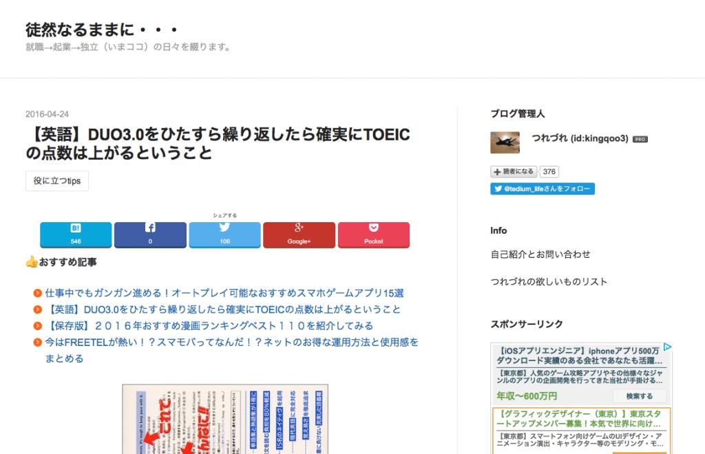 【英語】DUO3.0をひたすら繰り返したら確実にTOEICの点数は上がるということ