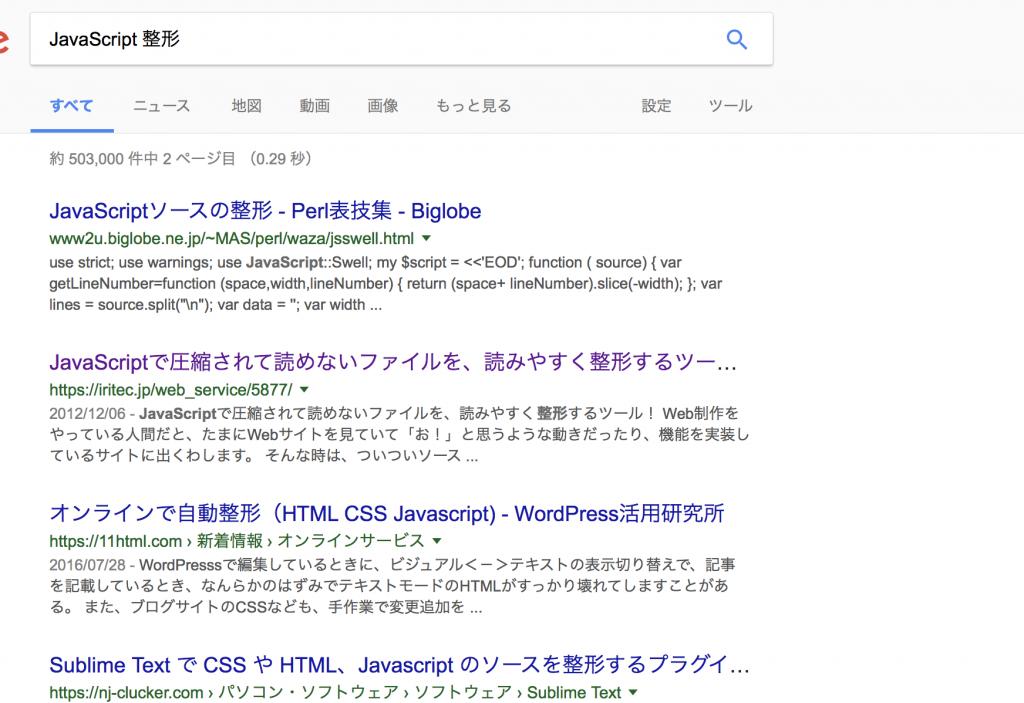 javascript 整形での検索結果