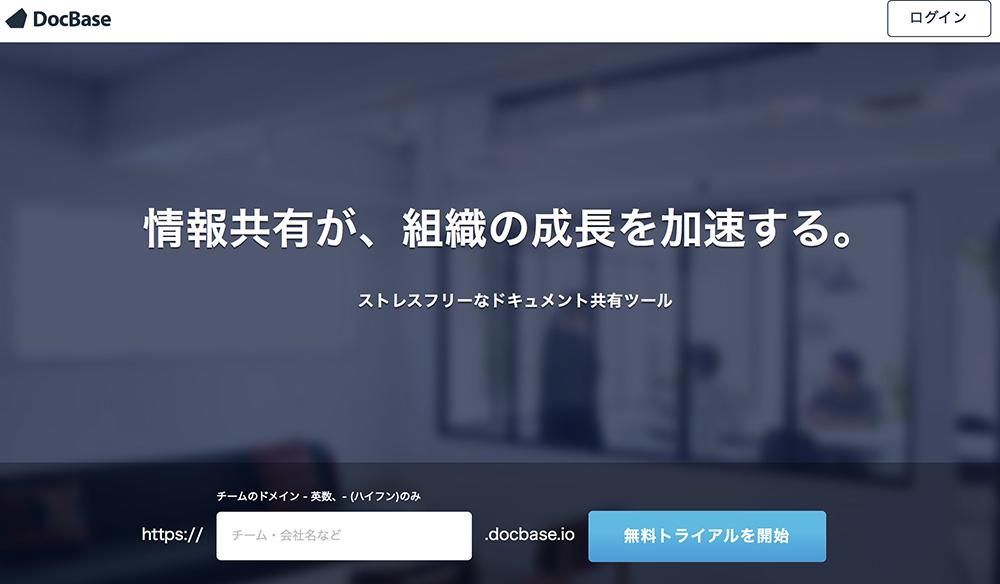 docbase