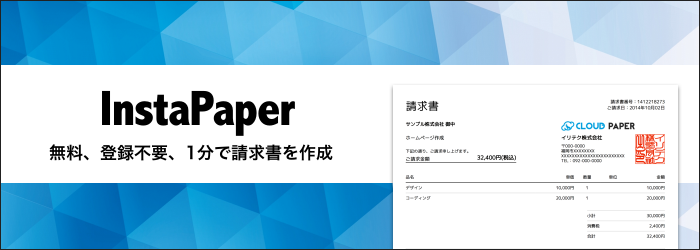 main_instapaper